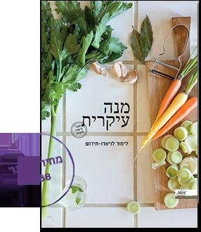 ספר בישול מקומי